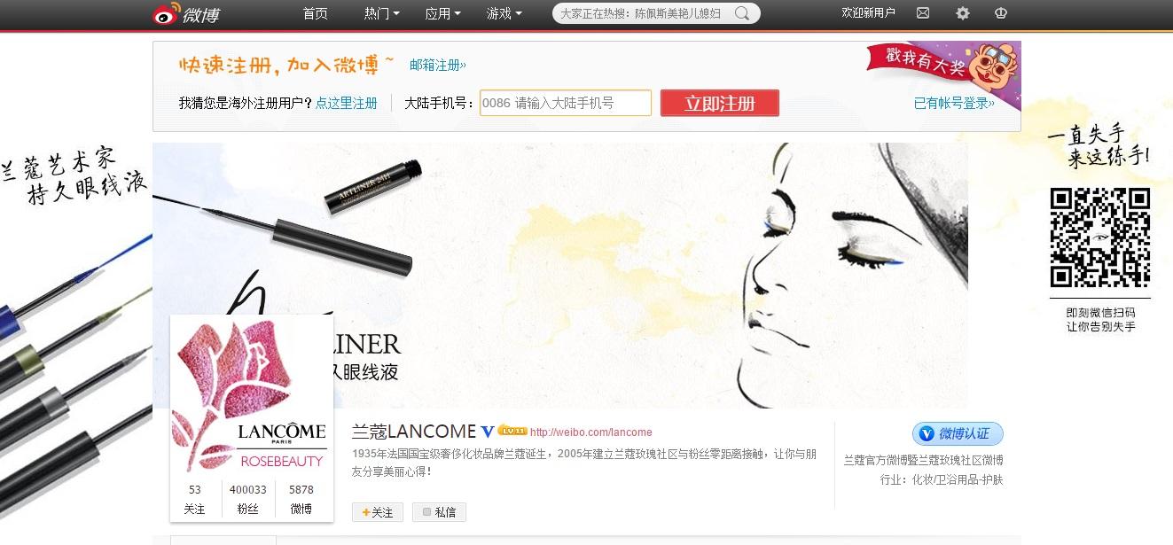weibo lancome