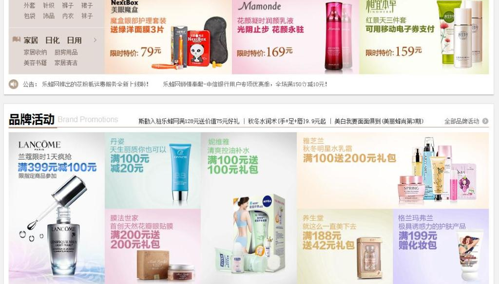 lefeng-china-cosmetics-shopping-online-02
