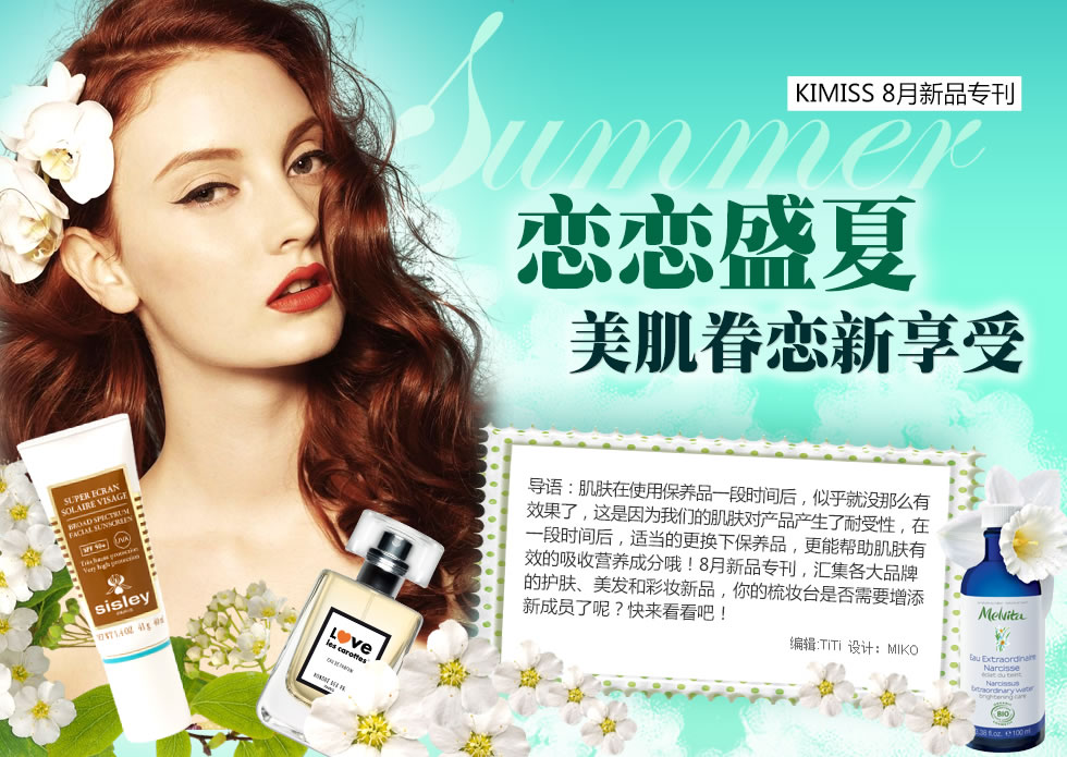 herborist china cosmetic agency