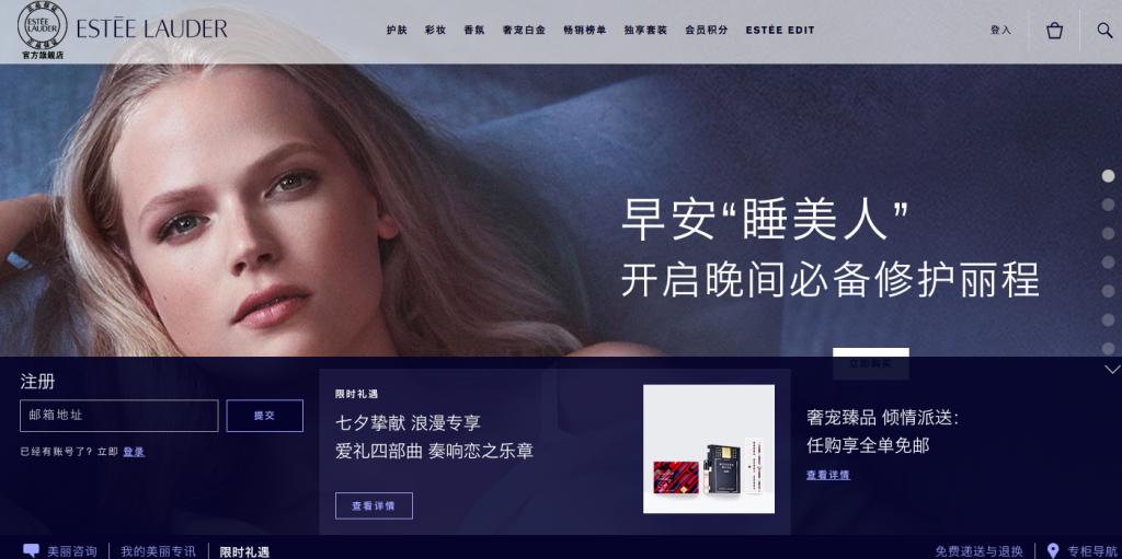 Estée Lauder chinese website