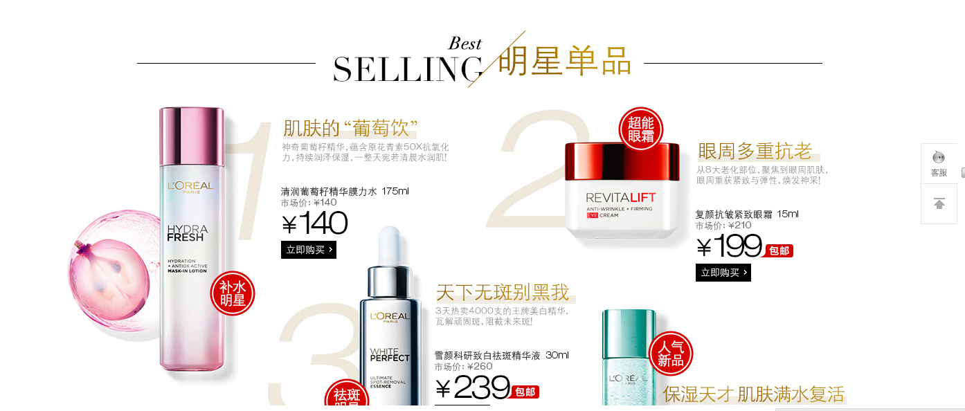 Online sales for cosmetics brands are on the rise in China.
