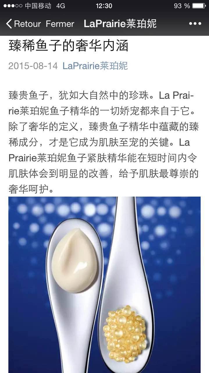 WeChat La Prairie