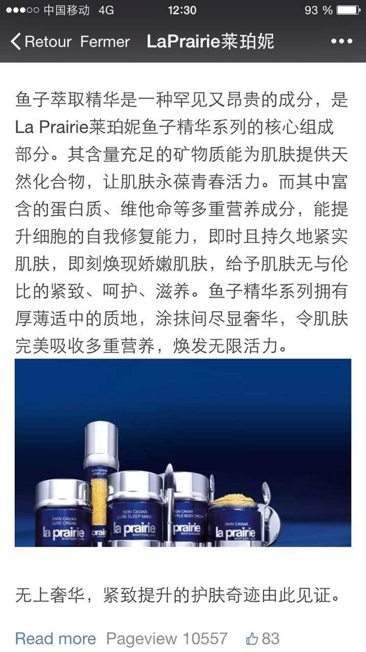 WeChat La prairie cosmetics