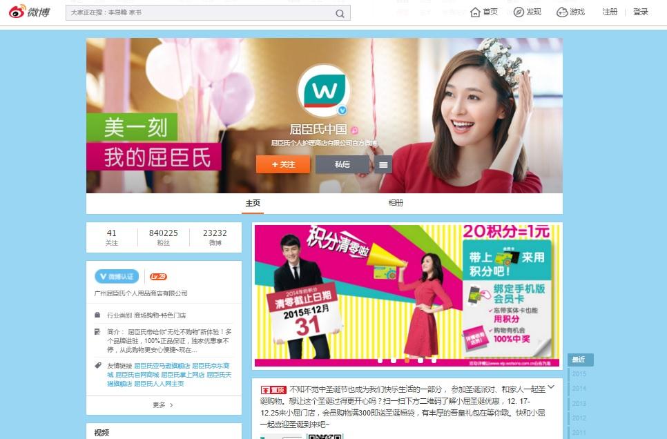 [2] Watson Weibo page