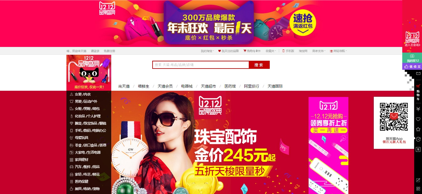 TMALL - Landing page