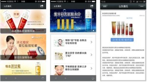 wechat offers cosmetics