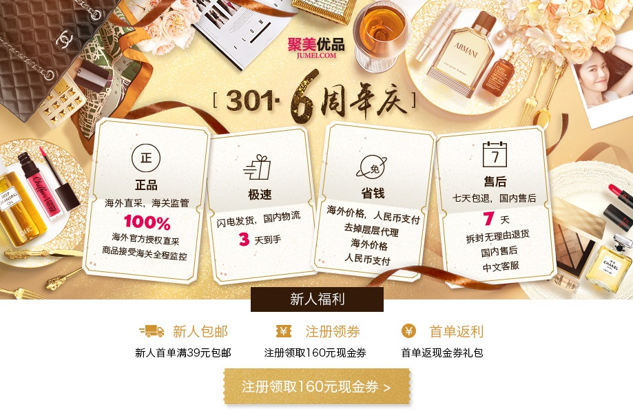 ecommerce china