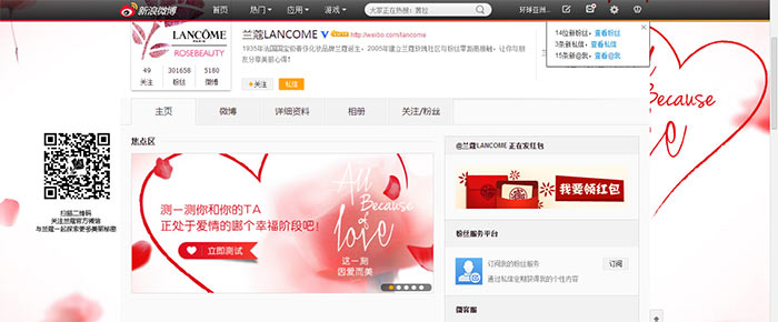Lancôme and weibo