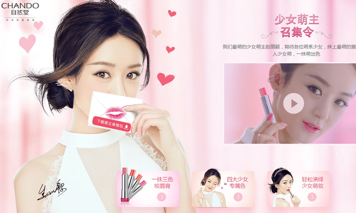 lipstick China