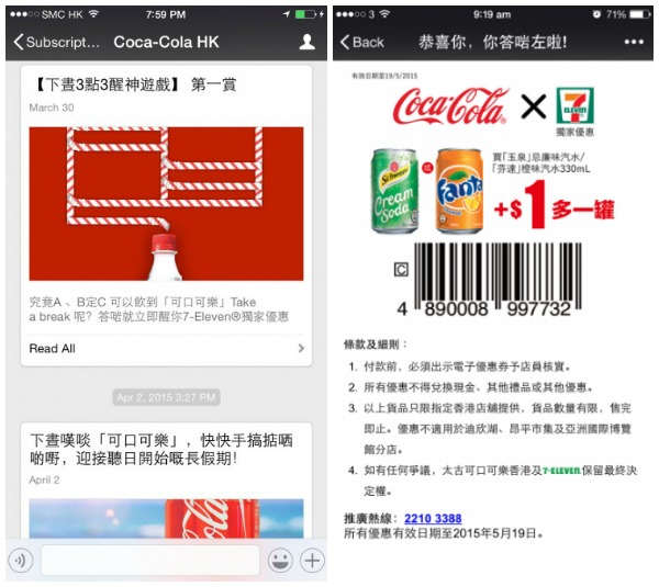 wechat-coca-cola-collage