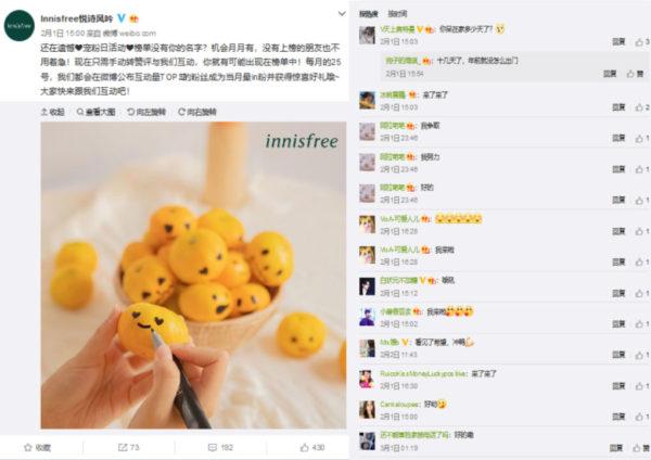 weibo community management