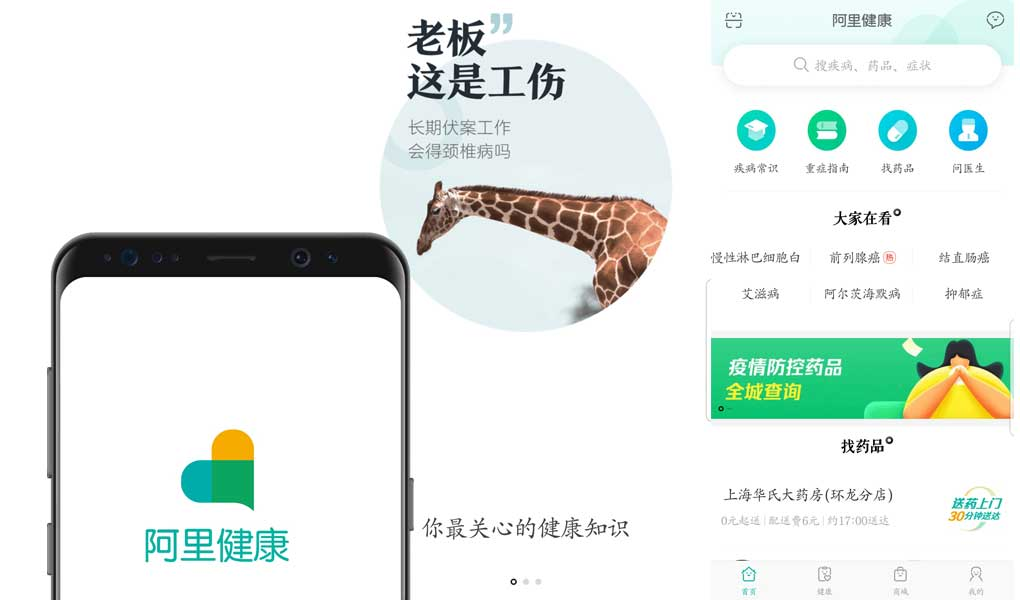alihealth app china health