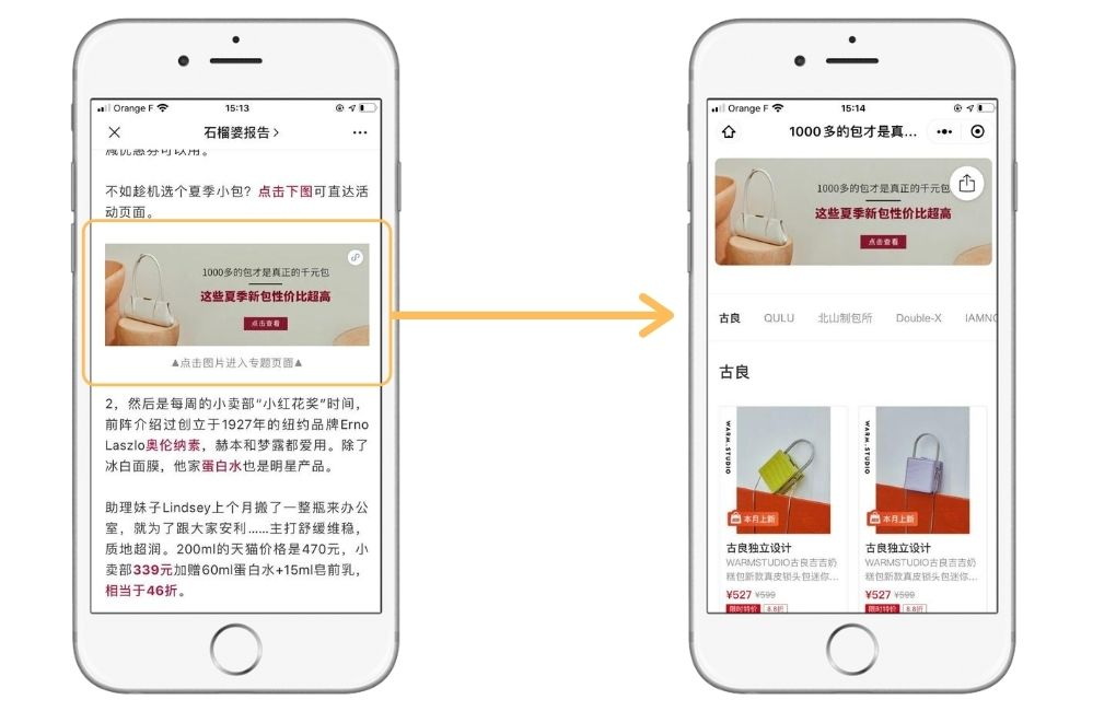 Text formatting wechat We Chat,