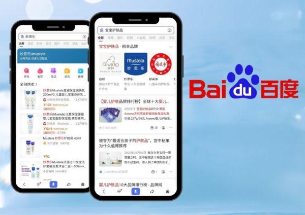 Skincare-related topics on Baidu