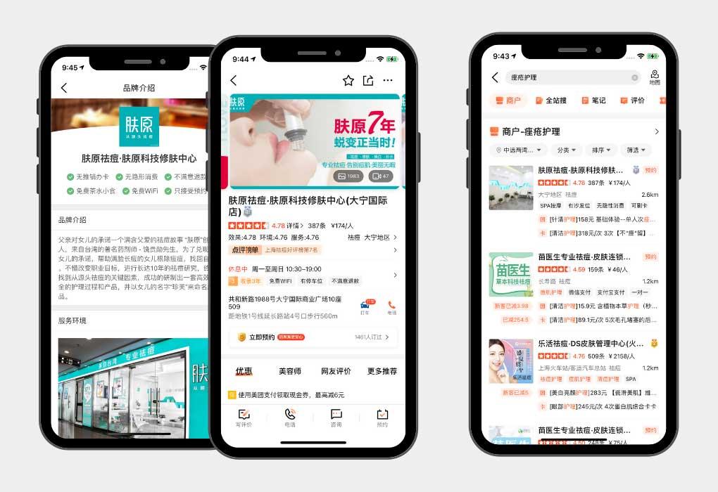 acne-treatment-center-shanghai-dianping